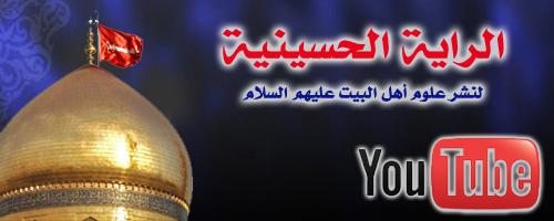 قناة الراية الحسينية على اليوتيوب