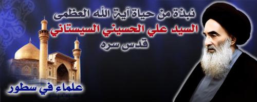آية الله العظمى السيد علي السيستاني قدس سره