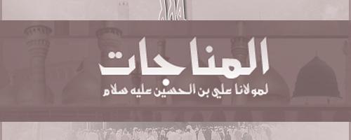 سكربت المناجات لمولانا علي بن الحسين عليه السلام