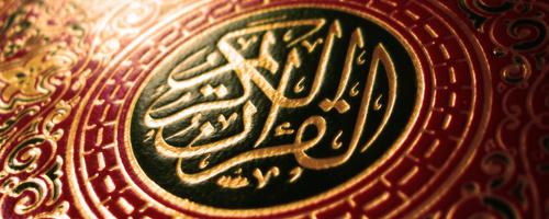 سكربت القرآن الكريم