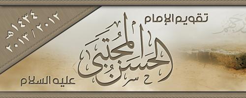 تقويم الإمام الحسن ١٤٣٤